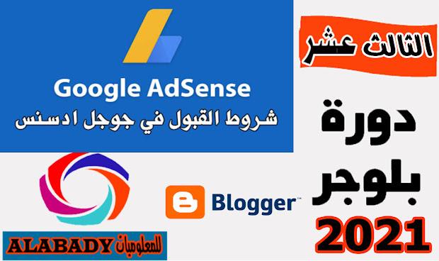شروط قبول مدونتك او موقعك فى جوجل ادسنس | شروط الاشتراك فى جوجل ادسنس 2021
