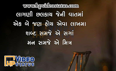friendship shayari in gujarati