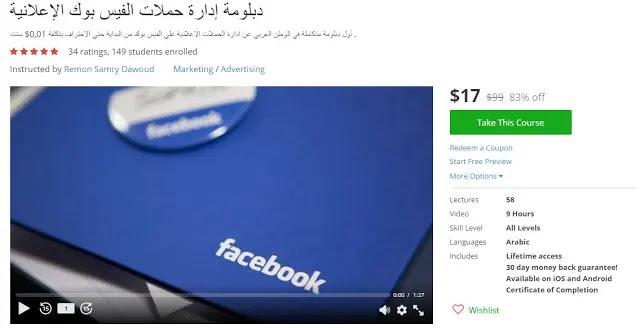 تحميل الدورة الثانية لحملات فيس بوك