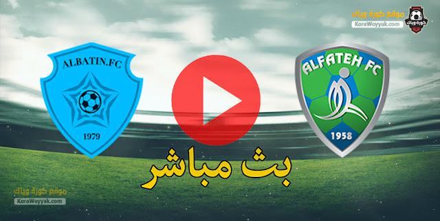 نتيجة مباراة الباطن والفتح اليوم 10 مارس 2021 في الدوري السعودي