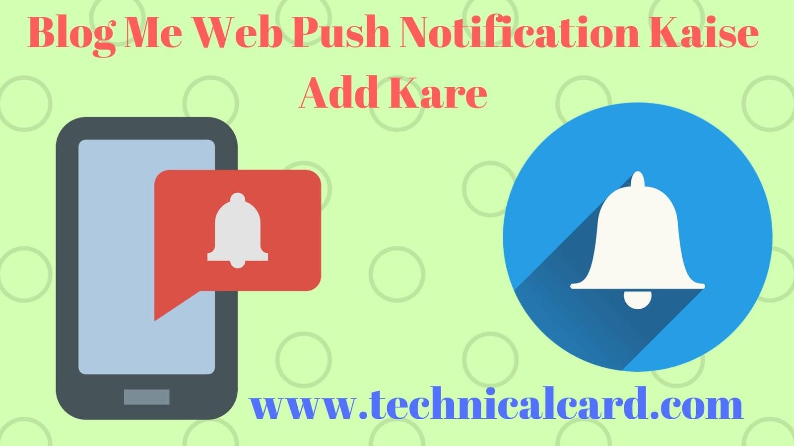 Blog Me Web Push Notification (Bell Notification) Kaise Lagaye, Web push notification kya hai aur blog me kaise add kare, blogger blog me notification bell kaise lagaye in hindi