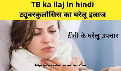 tb ka ilaj in hindi | ट्यूबरकुलोसिस का घरेलू इलाज