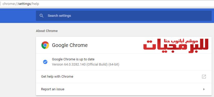 صفحة تحديث متصفح جوجل كروم على الكمبيوتر