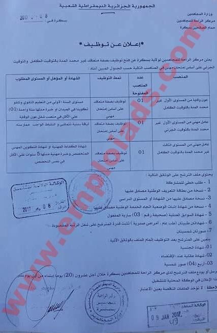 إعلان عن توظيف بمركز الراحة للمجاهدين حمام الصالحين ولاية بسكرة جانفي 2017