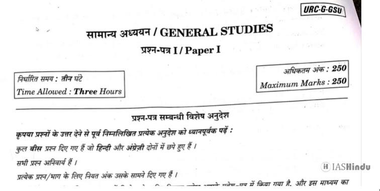 UPSC CSE General Studies Paper 1 pdf