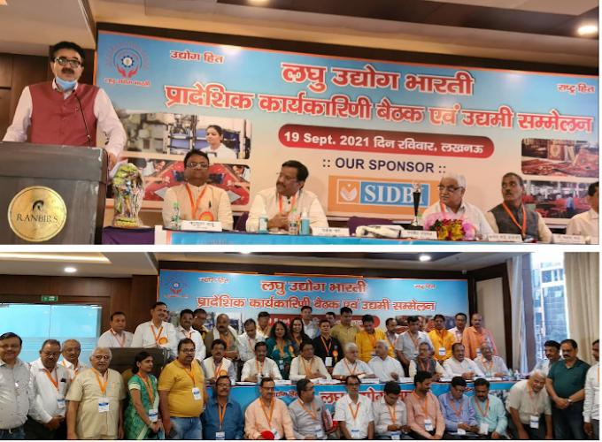 लघु उद्योग भारती के प्रादेशिक उद्यमी सम्मेलन में कई मुद्दों पर हुई चर्चा
