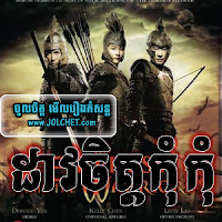 Chinese Movie Khmer dubbed