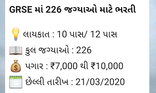 GRSE Recruitment 2020 For 226 Posts (21/03/2020)