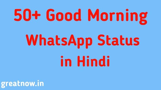 50+ Good Morning WhatsApp Status | Good Morning Status In Hindi