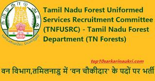 TN Forest Recruitment 2019