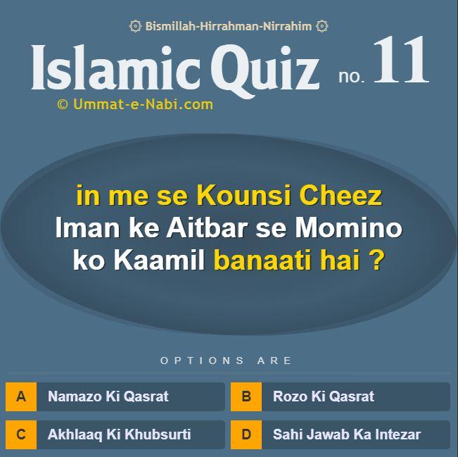 Islamic Quiz 11 : in me se Kounsi Cheez Iman ke Aitbar se Momino ko Kaamil Banaati hai?
