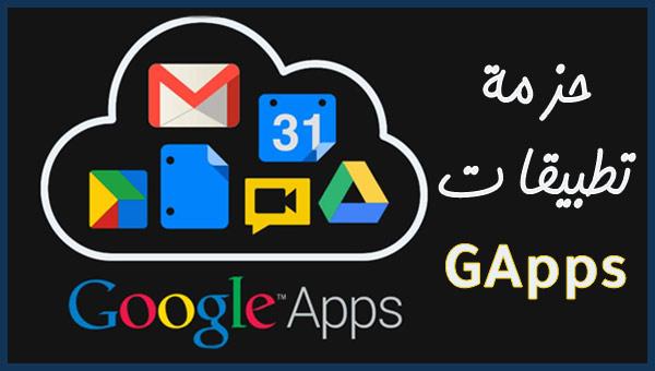 تحميل حزمة تطبيقات جوجل Gapps لنظام Android 9.0 [Pie Gapps]