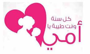 عبارات و رسائل تهنئة في عيد الأم happy mothers day