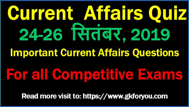 हिंदी करेंट अफेयर्स क्विज: 24-26 सितंबर 2019
