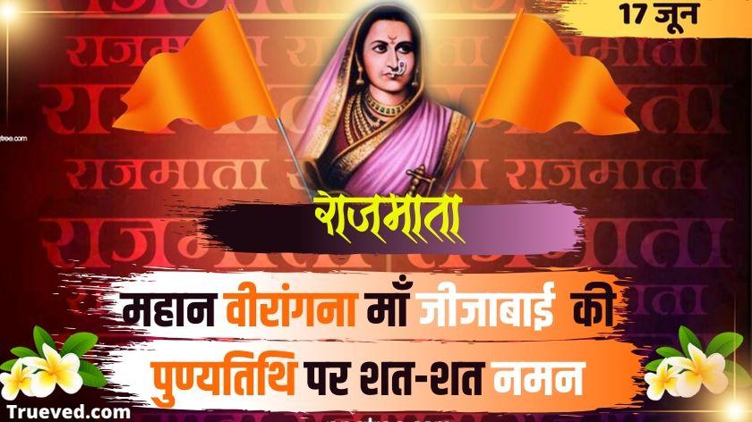 Jijamata Punytithi - trueved.com