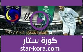 مشاهدة مباراة الأهلي السعودي والحزم بث مباشر كورة ستار اون لاين لايف 04-08-2020 الدوري السعودي
