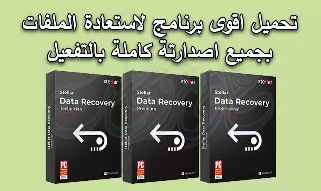 برنامج استعادة الملفات المفقودة Stellar Data Recovery 9 Professional+Technician+Premium بالتفعيل.