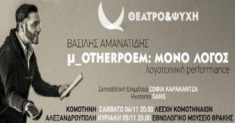 Η λογοτεχνική performance «μ_otherpoem: μόνο λόγος» στην Αλεξανδρούπολη
