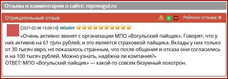 mpovogul.ru отзывы о сайте
