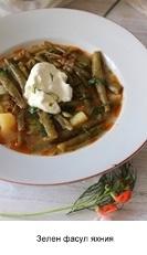 Яхния от зелен фасул с картофи