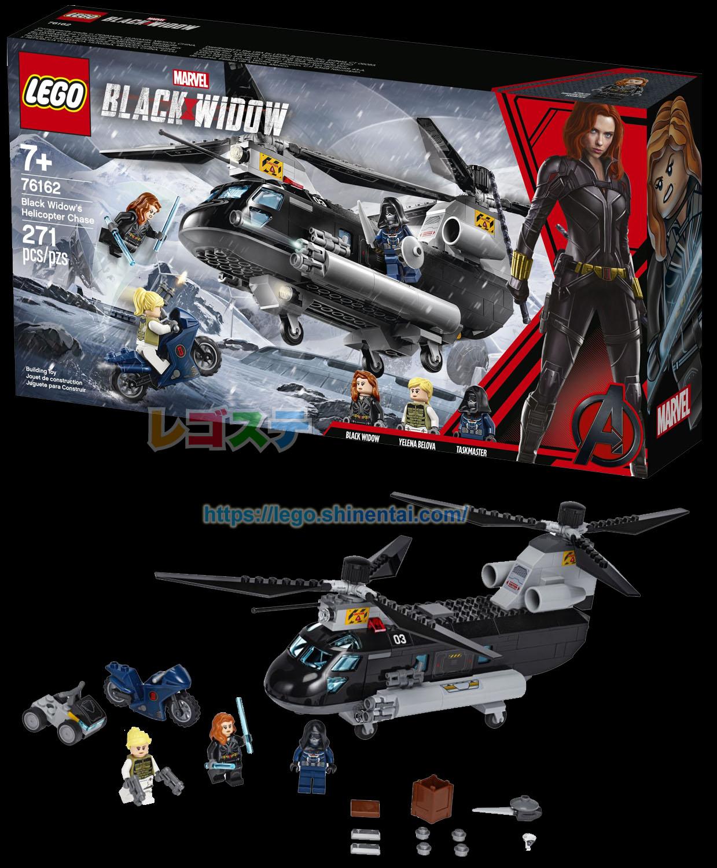 76162 ブラック・ウィドウのヘリコプターチェイス:レゴ(LEGO) マーベル・スーパー・ヒーローズ