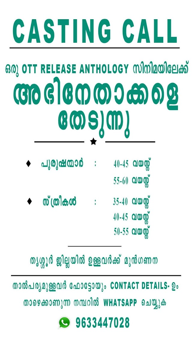 CASTING CALL FOR A MALAYALAM ANTHOLOGY MOVIE