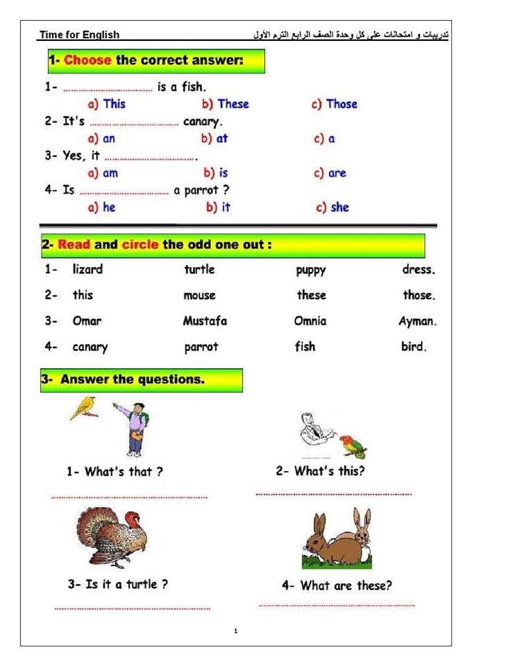 اختبارات لغة انجليزية عـلى الوحدات الثـلاث الأولى للصفوف الثالث والرابع والخامس السـادس الإبتدائي ترم أول 3