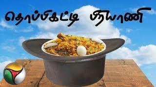 Today's Recipe: Thoppikatti Briyani 25-03-2017 Puthiya Thalaimurai Tv
