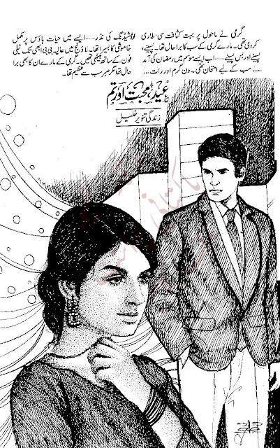 Free download Eid mohabbat aur tum by Zindagi Tanveer Khaleel pdf