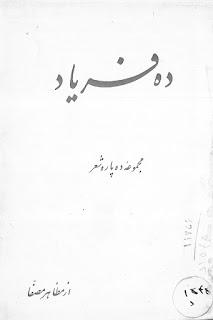 ده فریاد (مجموعه ده پاره شهر) - مظاهر مصفا