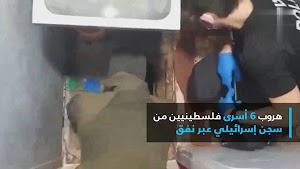 شاهد فيديو الزنزانة التي فر منها الفلسطينيون الستة في سجن الضفة الغربية