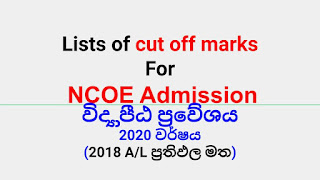 Cutoff Marks for Applicants Applied to NCOE s on 2018 A/L Results