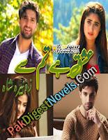 Ishq Hai Tum Se Complete Novel By Zunaira Shah