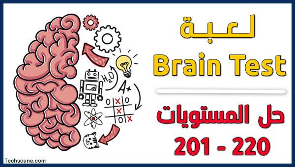 حل لعبة Brain Test | المستوى 201 إلى 220