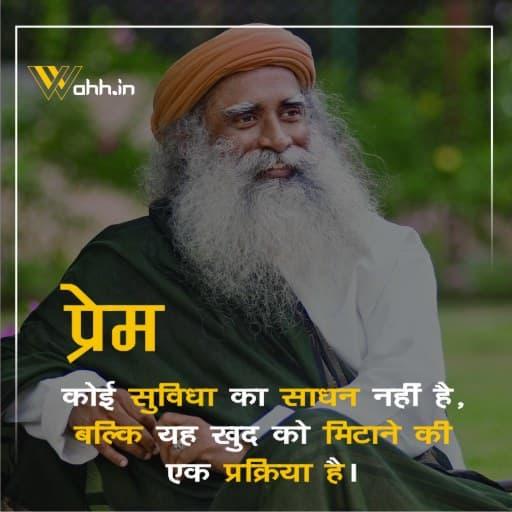 Love Quotes in Hindi by Sadhguru