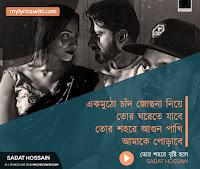 Tor Shohore Bristy Hole lyrics