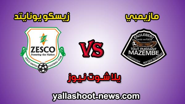 مشاهدة مباراة مازيمبي وزيسكو يونايتد بث مباشر اليوم 01-02-2020 في دوري أبطال أفريقيا