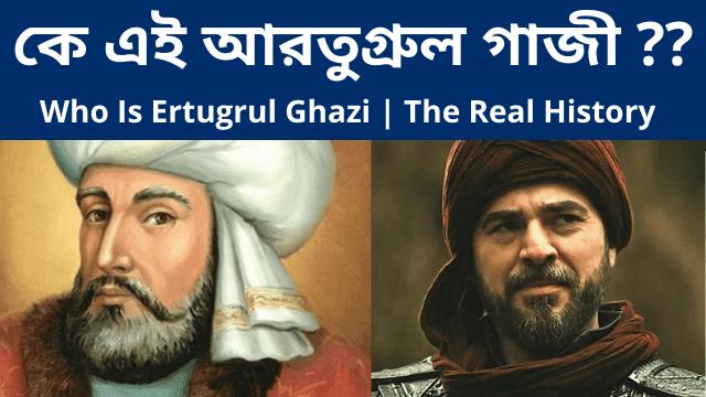 Who is Ertugrul Ghazi