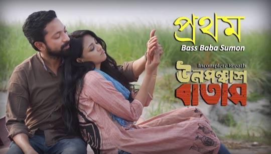 Prothom Lyrics ( প্রথম ) - Unoponchash Batash