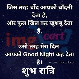 Girlfrind Good Night Image in Hindi