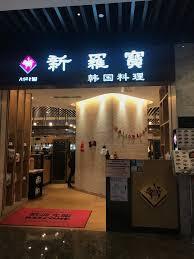 Sorabol Korean Restaurant 新羅寶