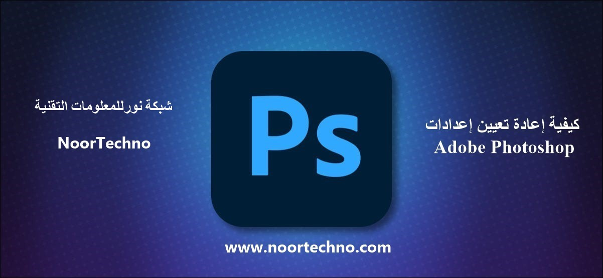 كيفية إعادة تعيين إعدادات Adobe Photoshop