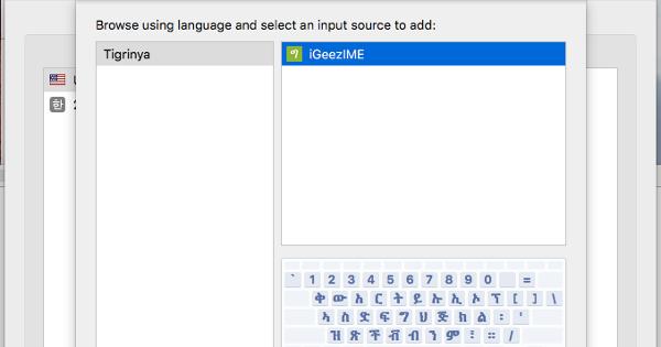 EriLingual Solutions: GeezIME for Mac