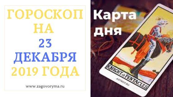 ГОРОСКОП И КАРТА ДНЯ НА 23 ДЕКАБРЯ 2019 ГОДА