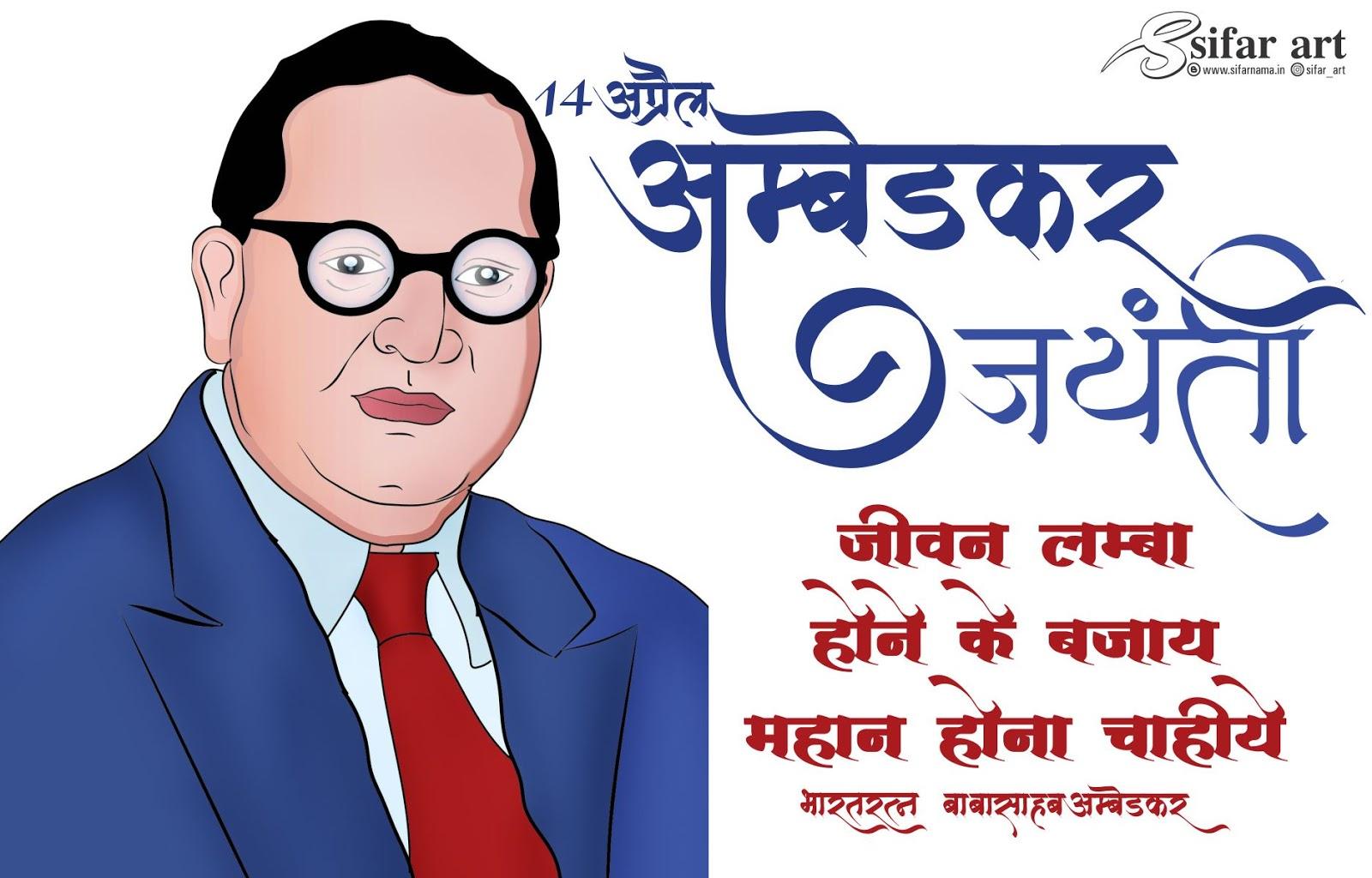 बाबा साहब डॉ. भीमराव अम्बेडकर , Ambedkar