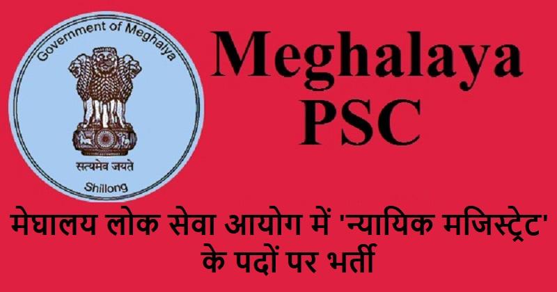 Meghalaya PSC Recruitment 2019