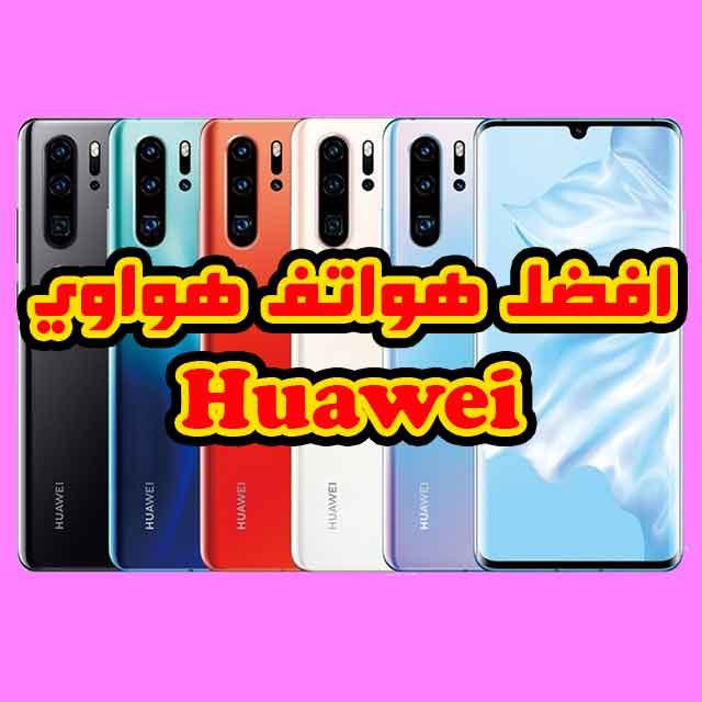 افضل هواتف هواوي Huawei واسعارها في الجزائر