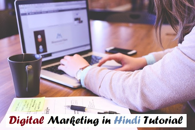 Digital Marketing in Hindi Tutorial