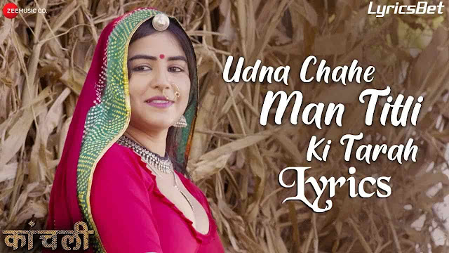 Udna Chahe Man Titli Ki Tarah Lyrics