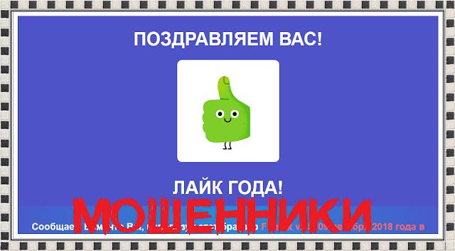 [Лохотрон] deservasion.club Отзывы. Международная премия Лайк Года, развод на деньги!